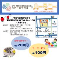 新松戸まつり ハーモニー2018