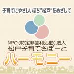 NPO法人松戸子育てさぽーとハーモニー