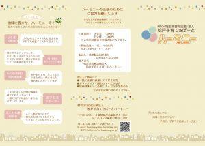 harmony-leaflet2018のサムネイル