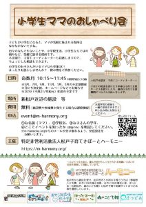 chat for mother of the primary school child2019のサムネイル