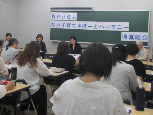 NPO法人松戸子育てさぽーとハーモニー第16回通常総会の様子