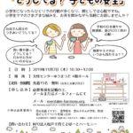 yuumatsudofesta2019_1107のサムネイル