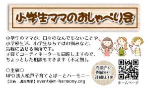 shougakuseimama_harmonyのサムネイル