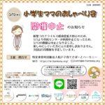3/12小学生ママおしゃべり会中止のお知らせ