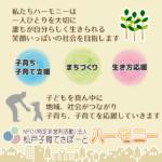NPO法人松戸子育てさぽーとハーモニーOGP