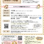 shougakuseimama_online2020_flyerのサムネイル