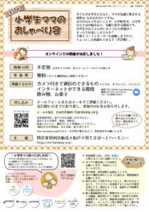 shougakuseimama_online2020_flyerのサムネイル