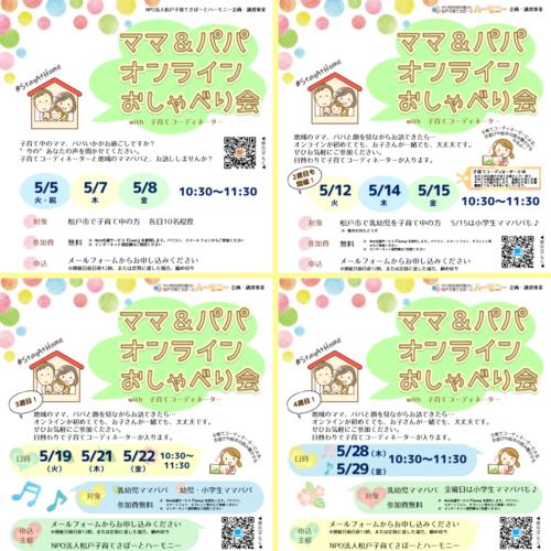 ママパパオンラインおしゃべり会5月4週間