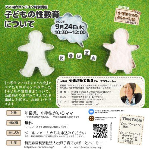 ママ向けオンライン特別講座『子どもの性教育について』