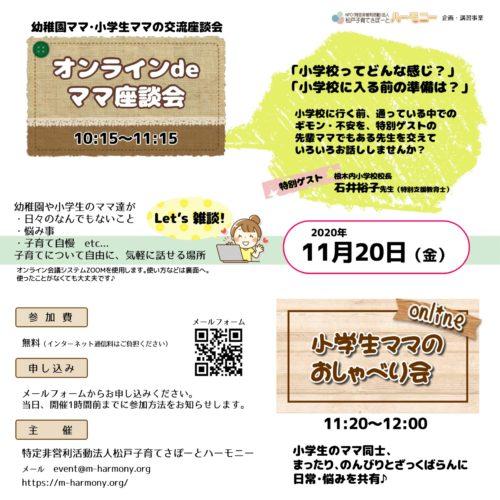 オンラインdeママ座談会+小学生ママのおしゃべり会