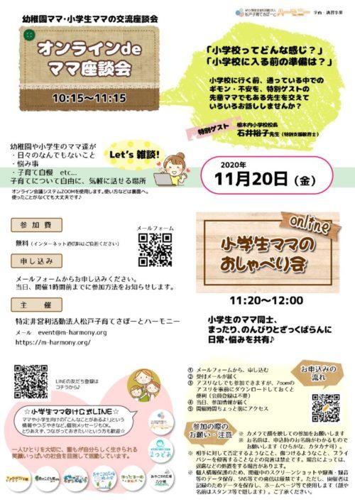 shougakuseimama_online202011_kaiのサムネイル