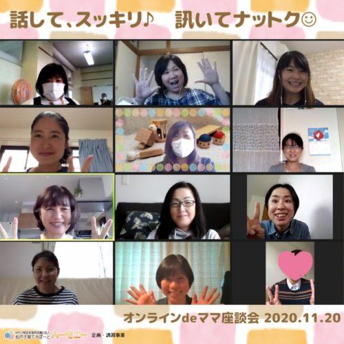 オンラインdeママ座談会 参加者みんなで記念撮影