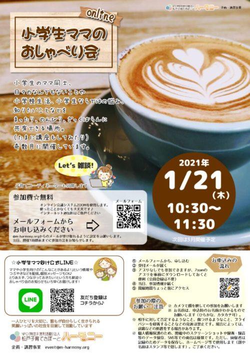 shougakuseimama_online202101_flyerのサムネイル