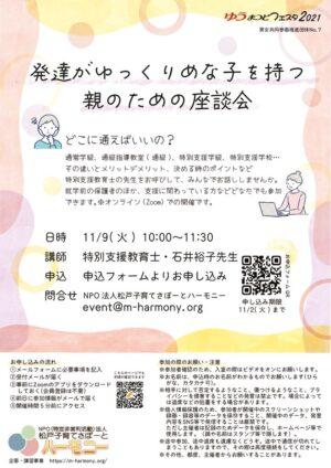 yuumatsudofesta2021_hattasuyukkurizadankai_minのサムネイル